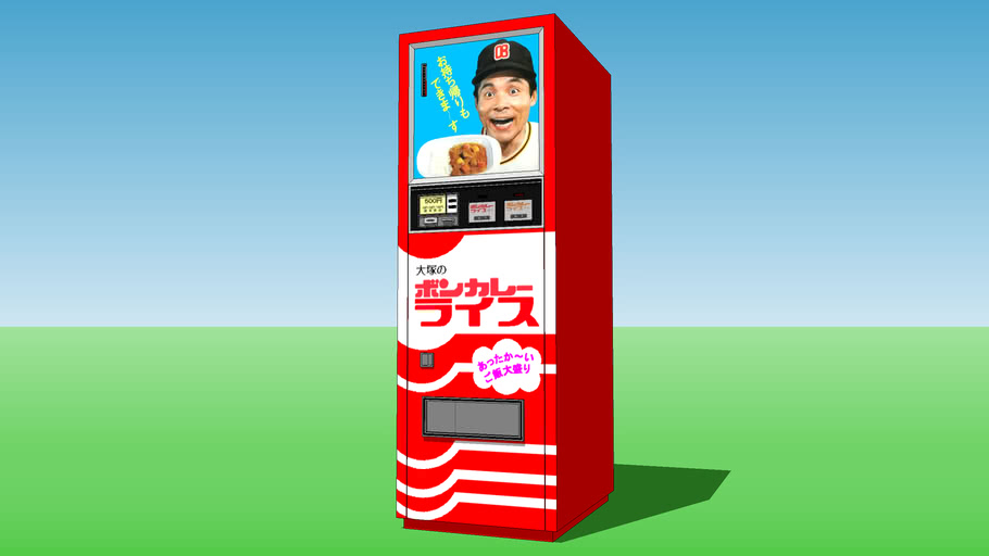 Curry and rice vending machine ~ボンカレー自販機~